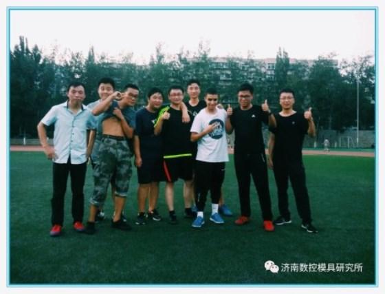 【看这里】2018济南数控模具科技研究所足球赛