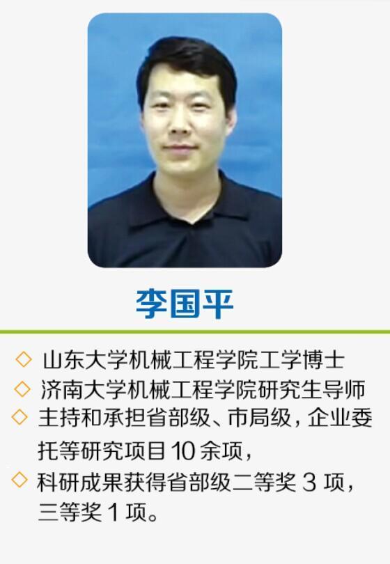 李国平 教授