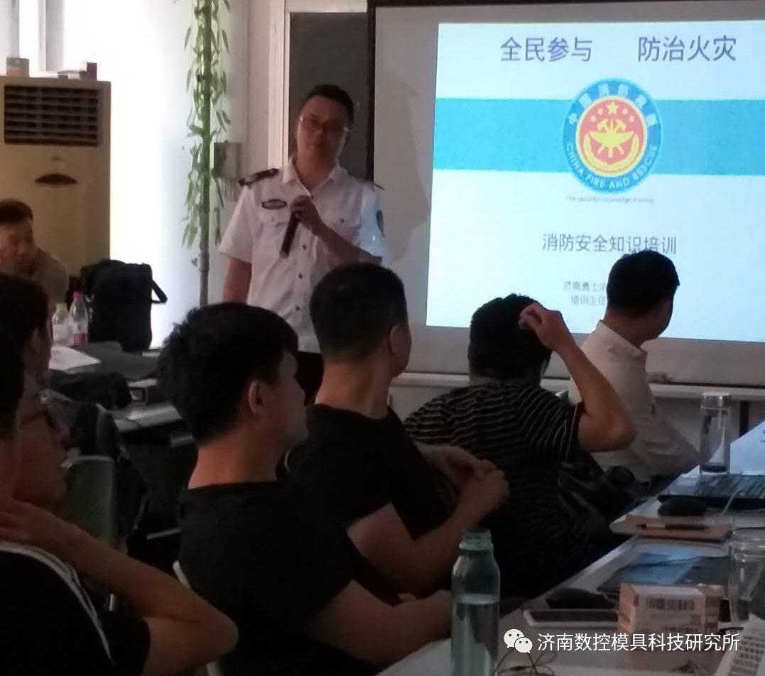 【课外拓展】济南数控模具科技研究所开展消防安全知识培训