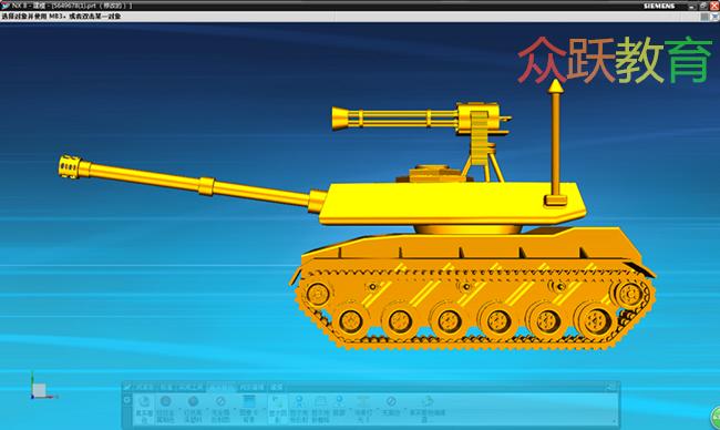 UG造型——坦克